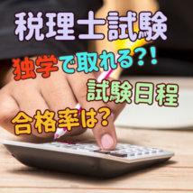 税理士試験は独学でいける?