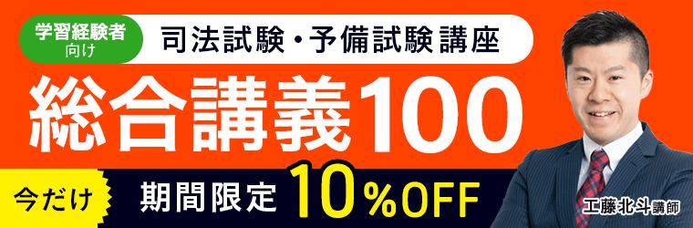 アガルート 総合講義100