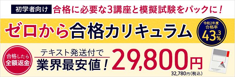 アガルート キャンペーン