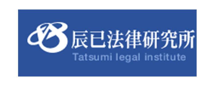 辰巳法律研究所 司法試験